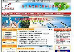 КИТАЙСКИЙ ПРАВИТЕЛЬСТВЕННЫЙ ПОРТАЛ www.gov.cn
