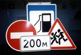 Новые дорожные знаки.