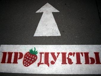 Образец рекламы на асфальте. Фото с сайта na-acfalte.ru