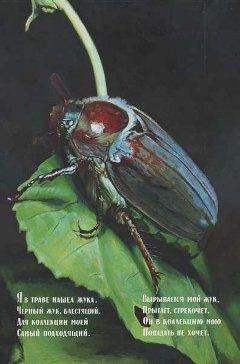 """Илья Кабаков, """"Жук"""" (1982), эмаль, деревянная доска. Цена: 5,829 миллиона долларов (В высоком разрешении)"""