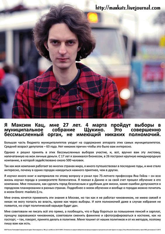 Листовка Максима Каца и суть муниципальных заседаний