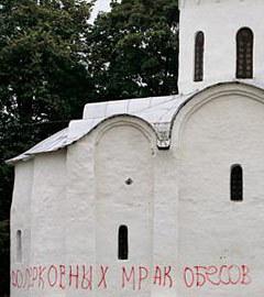 Храм Иоанна Предтечи в Пскове. Фото с сайта pln-pskov.ru. (Нажмите, чтобы увеличить)