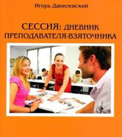 Обложка книги Игоря Данилевского