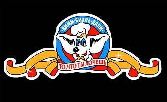 """ОАО  """"Вимм-Билль-Данн Продукты питания """" - крупнейший российский..."""