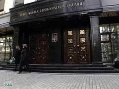 Здание Генеральной прокуратуры Украины. Кадр НТВ, архив