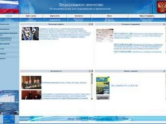 Скриншот сайта gost.ru