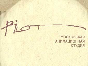"""Логотип студии """"Пилот"""""""