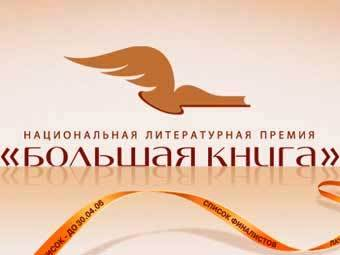 """""""Большая книга """" назовет лауреатов 29 ноября в Москве."""