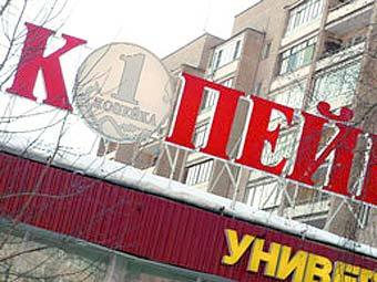 "ФАС одобрила приобретение ""Копейки"" Х5"