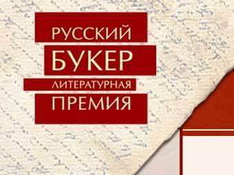 """В полуфинал  """"Русского Букера """" вошли 33 романа."""