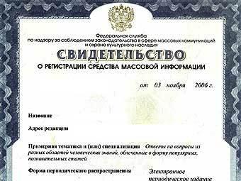 Образец бланка свидетельства о регистрации СМИ