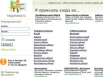 Скриншот сайта tadgiki.ru