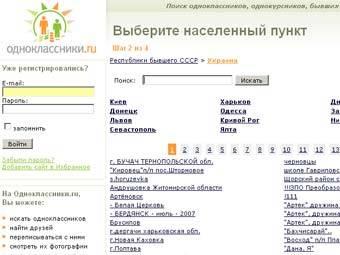 """""""Одноклассники"""" появятся на Украине и в Казахстане"""