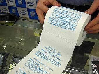 В Японии выпустили туалетную бумагу сописанием достоинств Vista SP1