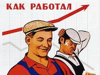 """Фрагмент советского плаката """"Как работал - так и заработал"""". Иллюстрация с сайта plakaty.ru"""