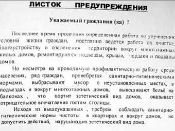 """""""Листок предупреждения"""". Фото ИА """"Фергана.Ру""""."""