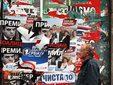 Агитационные плакаты в Сербии. Фото AFP