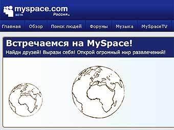 Новый дизайн сайта MySpace
