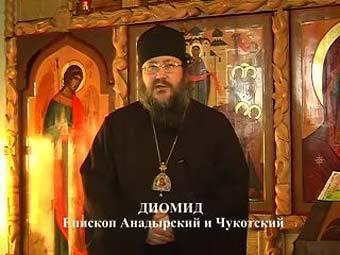 Епископ Диомид. Фото с сайта rodruss.org