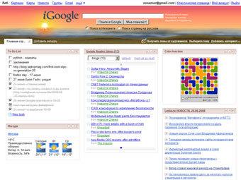 Скриншот сервиса iGoogle