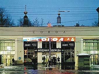 """Наружный вестибюль станции метро  """"Сокол """"."""
