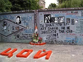 Стена Виктора Цоя