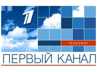 """Отключен """"Первый канал"""""""
