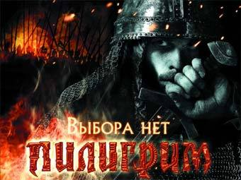 """""""Пилигрим"""" презентует новый альбом и DVD"""