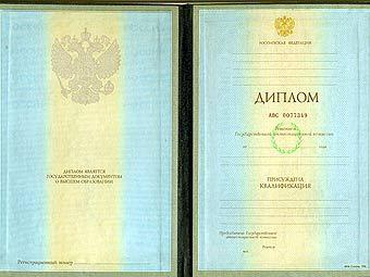 Образец бланка диплома о высшем образовании