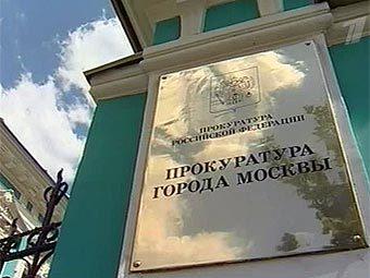 Здание прокуратуры Москвы. Кадр
