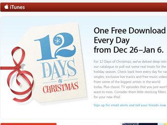 iTunes поздравит меломанов с Рождеством бесплатными песнями и клипами
