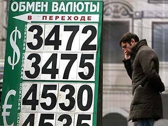 Московский обменник. Фото ©AFP