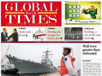 Передовица Global Times. Иллюстрация с сайта издания.
