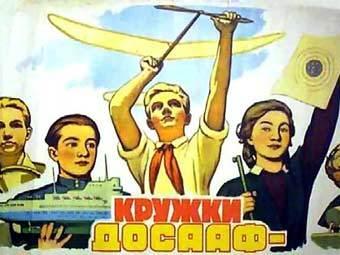 Плакат ДОСААФ советских времен. Иллюстрация с сайта davno.ru