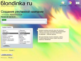 Интерфейс blondinka.ru