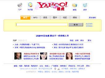 Скриншот китайской версии портала Yahoo!