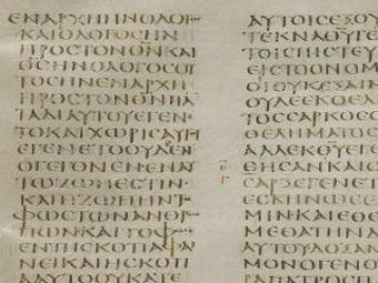 Начальная страница Евангелия от Иоанна. Скриншот сайта codexsinaiticus.org