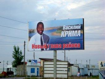 Предвыборный плакат Жоакима Кримы. Фото RUpor.info