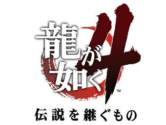 Логотип четвертой части Ryu ga Gotoku