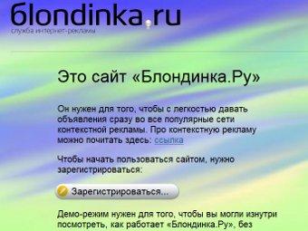 blondinka.ru