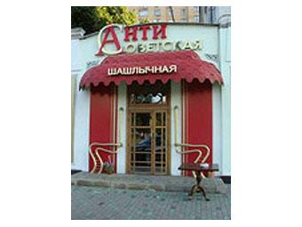 """Здание шашлычной """"Антисоветская"""". Фото с сайта spr-neon.ru"""
