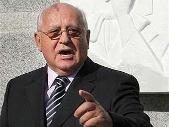 Михаил Горбачев. Фото ©AFP