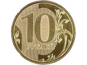 Реверс новой десятирублевой монеты. Иллюстрация с сайта ЦБ РФ