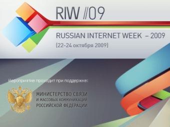 Неделя Российского Интернета