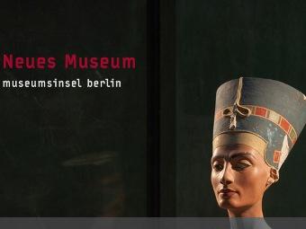 Дом Нефертити
