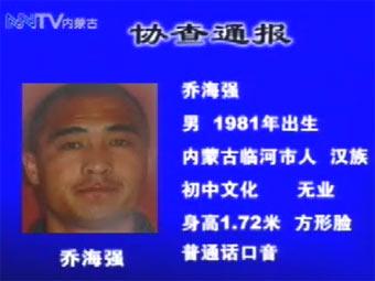 Информация о Цяо Хайцяне, переданная в эфире китайского телевидения