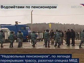"""""""С дороги все! Уходим с дороги"""", - полиция российского Сочи пресекла акцию протеста пенсионеров, которые требовали вернуть льготный проезд - Цензор.НЕТ 7621"""