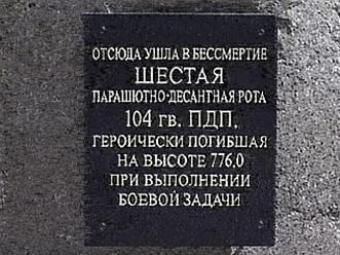 Надпись на памятнике погибшим десантникам. Фото с сайта desant.com.ua