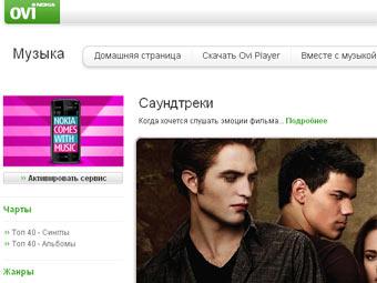 Скриншот русскоязычной версии сайта Ovi