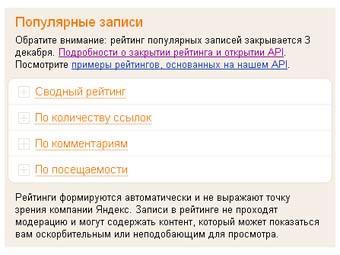 рейтинг блогов Яндекса